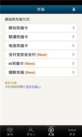et电话 社交 App-愛順發玩APP