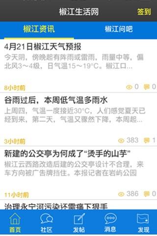 椒江生活网 程式庫與試用程式 App-癮科技App