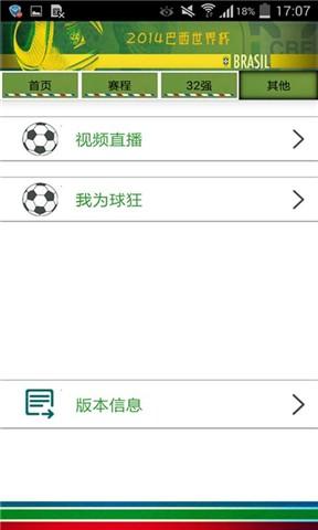 巴西世界杯秀 程式庫與試用程式 App-癮科技App