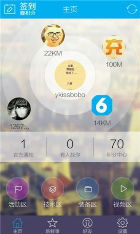 第6元素 通訊 App-愛順發玩APP