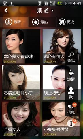 咚呱 通訊 App-愛順發玩APP