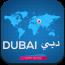 迪拜旅游指南 生活 App LOGO-硬是要APP
