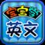 儿童英语学习 教育 App Store-愛順發玩APP