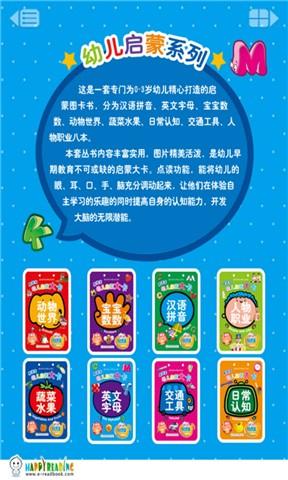 儿童英语学习 教育 App-愛順發玩APP