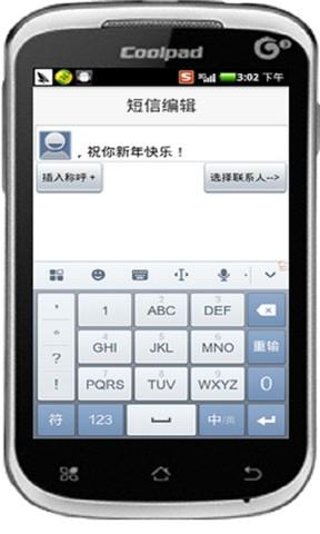 短信定位app - 首頁
