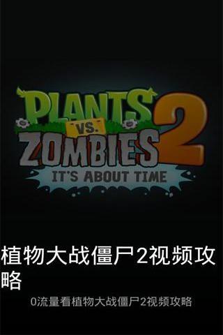 植物大战僵尸视频攻略