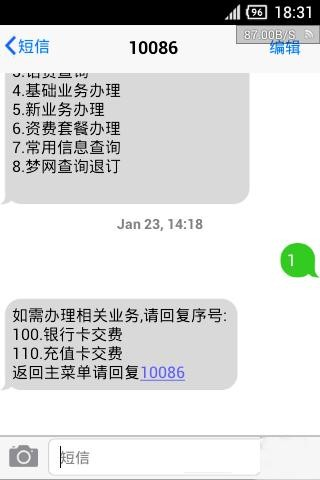IOS短信