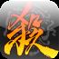 三国杀精简版 棋類遊戲 App LOGO-APP試玩