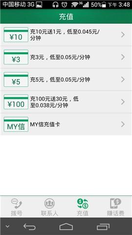 玩通訊App|MY信免費|APP試玩