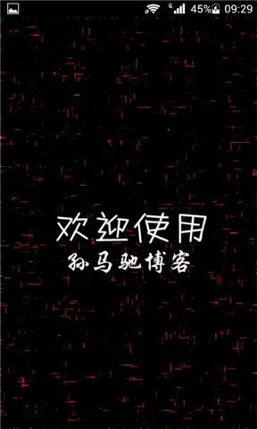 孙马驰博客