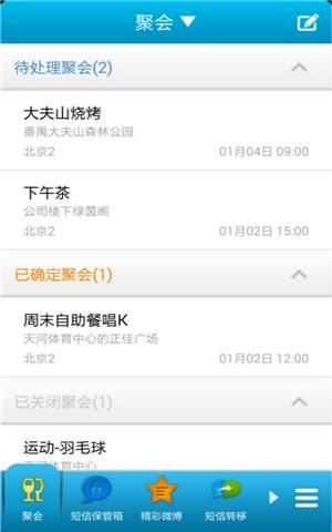 【免費工具App】短信伴侣-APP點子
