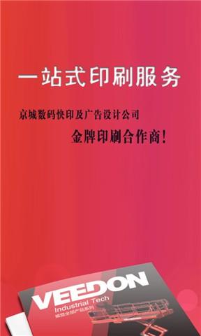 昌昊彩印报价小秘书