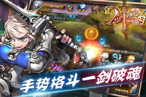 玩網游RPGApp|剑魂之刃(手操之王)  [中文]免費|APP試玩