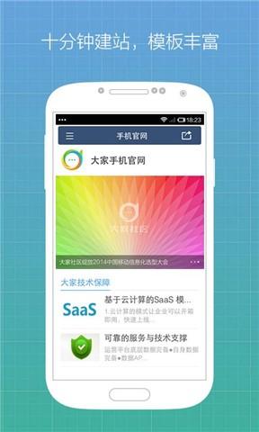 大家社区 通訊 App-癮科技App