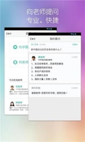 问他作业 通訊 App-愛順發玩APP