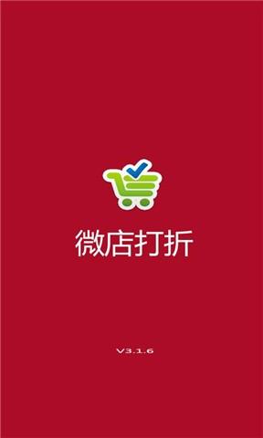 微店打折 工具 App-愛順發玩APP