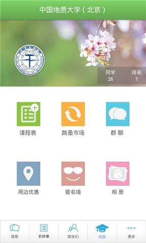 深圳机场商业dans l'App Store - iTunes - Apple