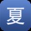 夏地同乡会 通訊 App Store-癮科技App