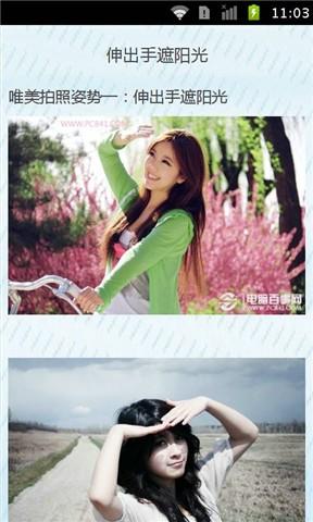 拍照pose大全1 搜索 休闲娱乐 | v1.22 | 1.