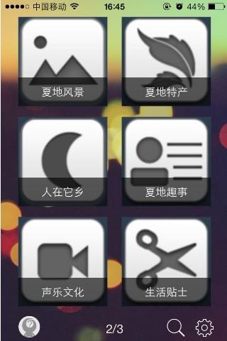 夏地同乡会 通訊 App-癮科技App