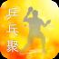 乒乓聚 通訊 App Store-愛順發玩APP