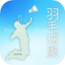 羽毛球聚 通訊 App Store-癮科技App