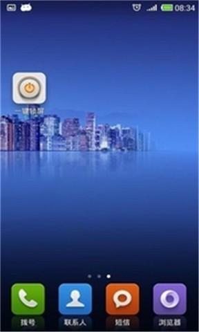 【免費工具App】一键锁屏-APP點子