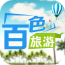 百色旅游 書籍 App LOGO-APP試玩