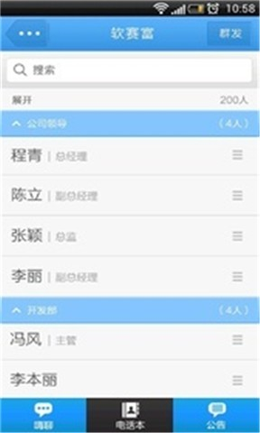 移动电话薄 工具 App-愛順發玩APP