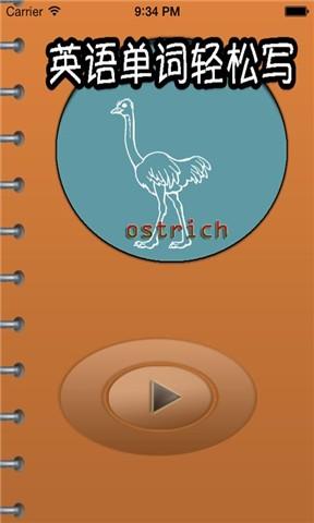 玩教育App|英语单词轻松写免費|APP試玩