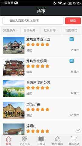 潍坊旅游 書籍 App-癮科技App