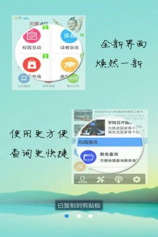 爱校园甘肃版 程式庫與試用程式 App-癮科技App