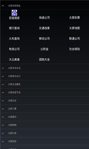 【免費書籍App】太原网址大全-APP點子