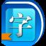 新华字典 書籍 App Store-癮科技App