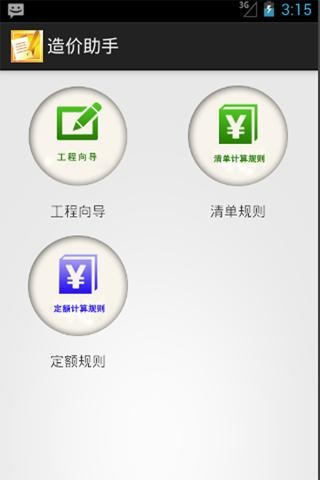 中國歷史事件on the App Store - iTunes - Apple