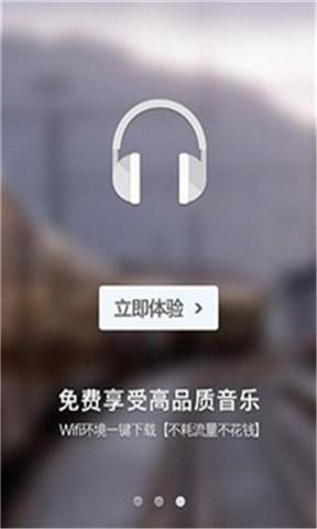 玩免費音樂APP|下載一听音乐 app不用錢|硬是要APP