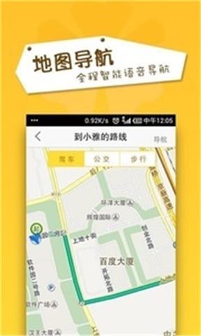 手机定位 工具 App-癮科技App