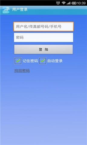 免費程式庫與試用程式App|网络传真|阿達玩APP