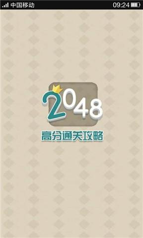 小游戏2048