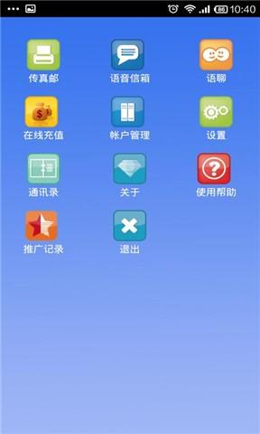 【免費程式庫與試用程式App】网络传真-APP點子