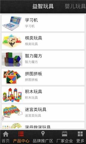 玩程式庫與試用程式App|玩具总汇免費|APP試玩