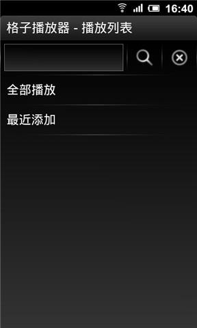 格子播放器 玩音樂App免費 玩APPs