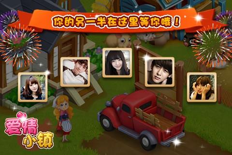 免費網游RPGApp|爱情小镇|阿達玩APP