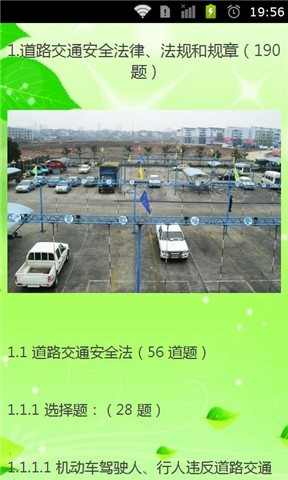 2014C1驾考题库精选