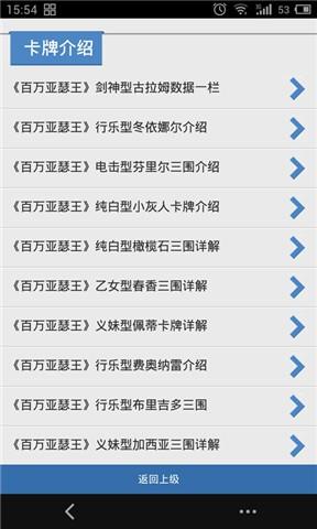 【免費策略App】91百万亚瑟王攻略-APP點子
