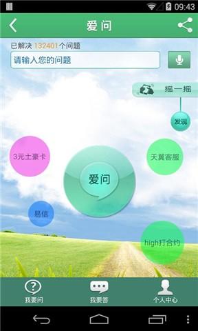 玩程式庫與試用程式App 京妮知道免費 APP試玩