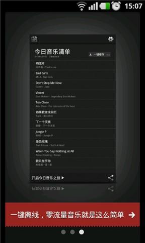 布丁音乐 音樂 App-癮科技App