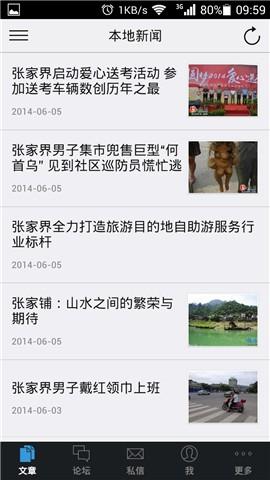 天门山下 通訊 App-癮科技App