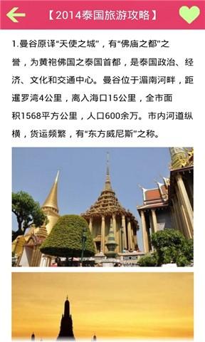玩免費書籍APP|下載泰国旅游攻略 app不用錢|硬是要APP