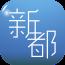 新都旅游 書籍 App Store-愛順發玩APP